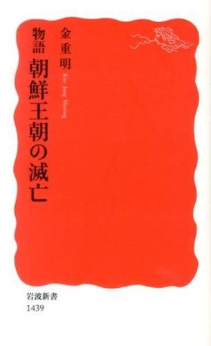 物語朝鮮王朝の滅亡 <岩波新書 新赤版 1439>