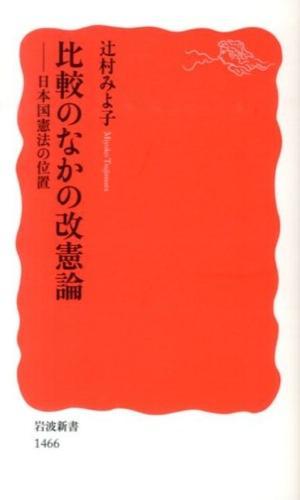 比較のなかの改憲論 : 日本国憲法の位置 <岩波新書 新赤版 1466>