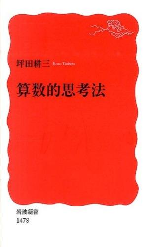算数的思考法 <岩波新書 新赤版 1478>