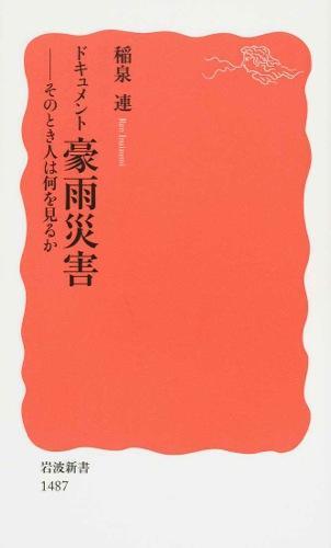ドキュメント豪雨災害 <岩波新書 新赤版 1487>