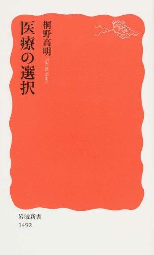 医療の選択 <岩波新書 新赤版 1492>