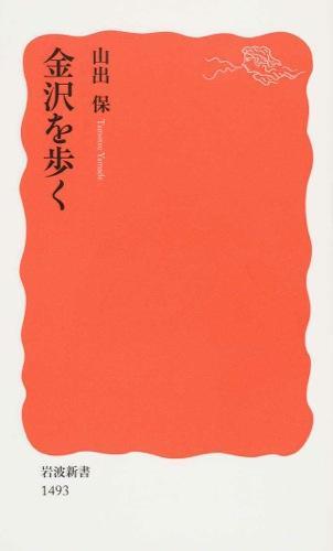金沢を歩く <岩波新書 新赤版 1493>