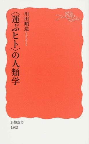 〈運ぶヒト〉の人類学 <岩波新書 新赤版 1502>
