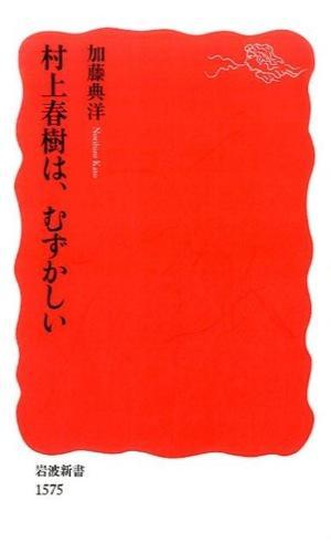 村上春樹は、むずかしい <岩波新書 新赤版 1575>