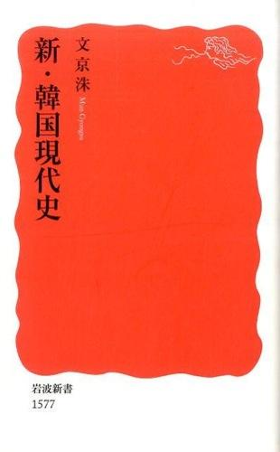 新・韓国現代史 <岩波新書 新赤版 1577>