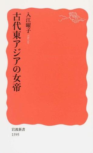 古代東アジアの女帝 <岩波新書 新赤版 1595>
