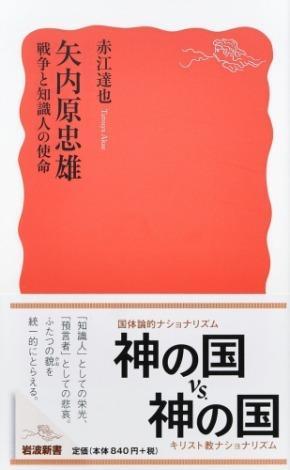 矢内原忠雄 <岩波新書 新赤版 1665>