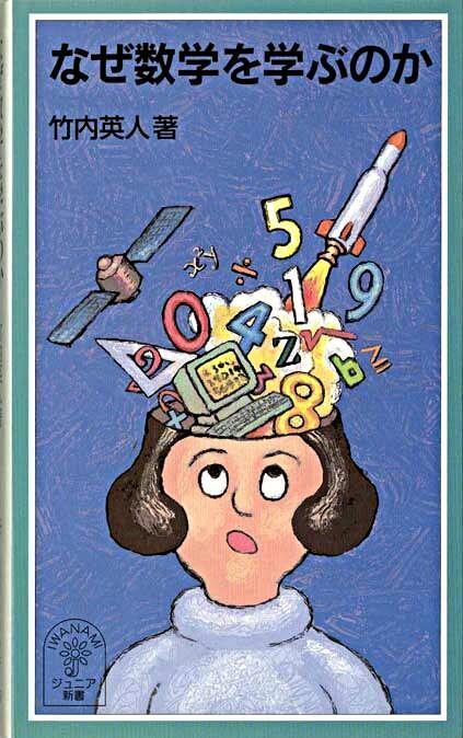 なぜ数学を学ぶのか <岩波ジュニア新書>
