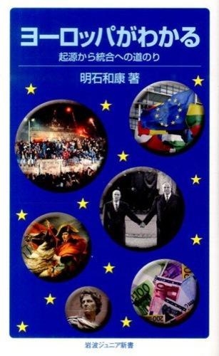 ヨーロッパがわかる : 起源から統合への道のり <岩波ジュニア新書 761>