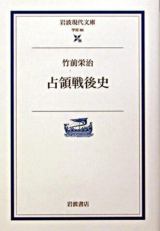 占領戦後史 <岩波現代文庫 : 学術>