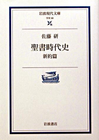 聖書時代史 新約篇 <岩波現代文庫 : 学術>