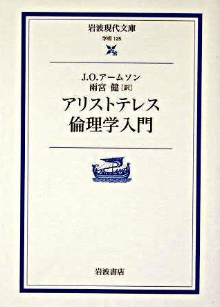 アリストテレス倫理学入門 <岩波現代文庫 : 学術>