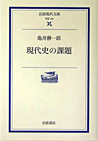 現代史の課題 <岩波現代文庫 学術>
