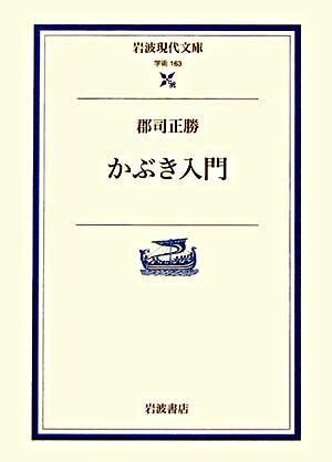 かぶき入門 <岩波現代文庫 学術>