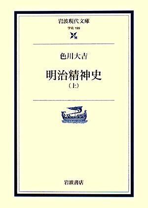 明治精神史 上 <岩波現代文庫 学術> 増補版