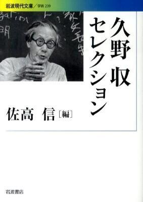 久野収セレクション <岩波現代文庫 G239>