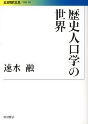 歴史人口学の世界 <岩波現代文庫  学術 272>