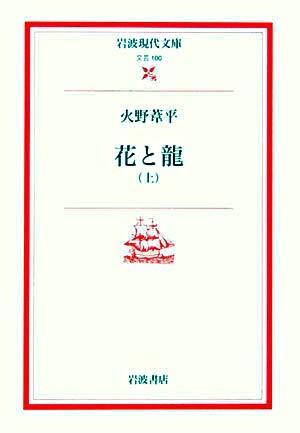 花と龍 上 <岩波現代文庫 文芸>