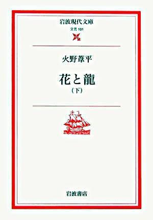 花と龍 下 <岩波現代文庫 文芸>