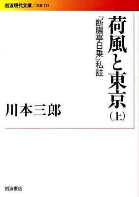 荷風と東京 : 『断腸亭日乗』私註 上 <岩波現代文庫  断腸亭日乗 B153>