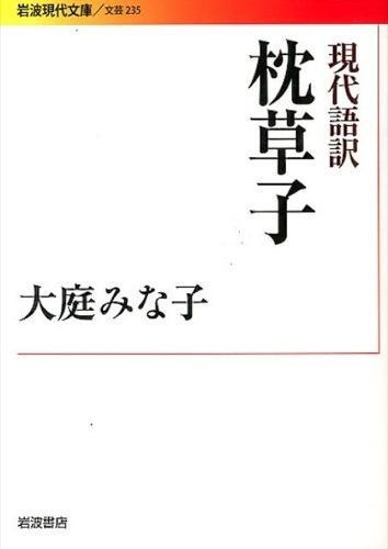 現代語訳枕草子 <岩波現代文庫  文芸 235>