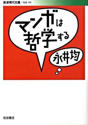 マンガは哲学する <岩波現代文庫 S183>