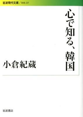 心で知る、韓国 <岩波現代文庫 S237>