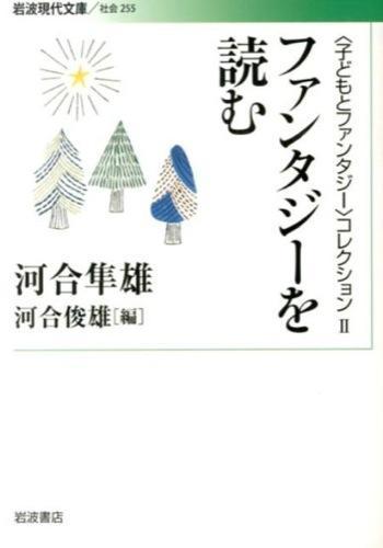 〈子どもとファンタジー〉コレクション 2 (ファンタジーを読む) <岩波現代文庫  社会 255>