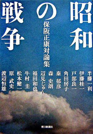 昭和の戦争 : 保阪正康対論集