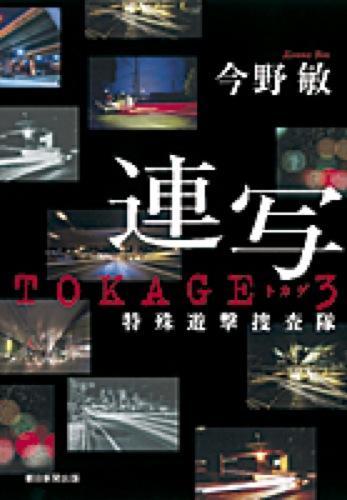 連写 <TOKAGE : 特殊遊撃捜査隊 3>