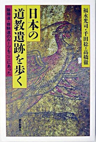 日本の道教遺跡を歩く : 陰陽道・修験道のルーツもここにあった <朝日選書>