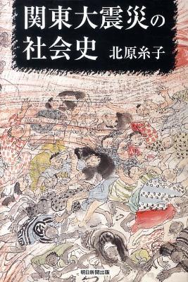 関東大震災の社会史 <朝日選書 881>