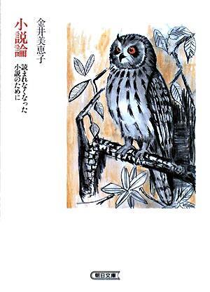 小説論 : 読まれなくなった小説のために <朝日文庫>