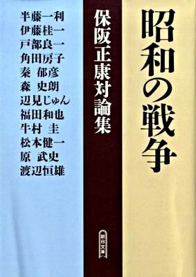 昭和の戦争 : 保阪正康対論集 <朝日文庫 ほ4-10>