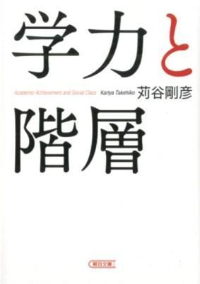 学力と階層 <朝日文庫 か53-1>
