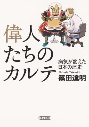 偉人たちのカルテ : 病気が変えた日本の歴史 <朝日文庫 し43-1>