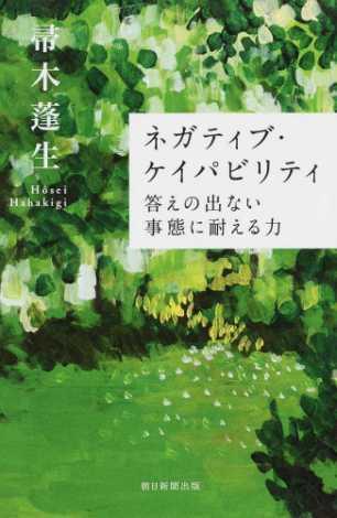 ネガティブ・ケイパビリティ <朝日選書 958>