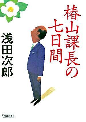 椿山課長の七日間 <朝日文庫>