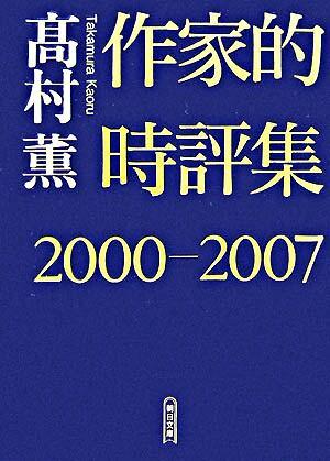 作家的時評集2000-2007 <朝日文庫>
