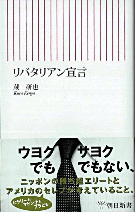 リバタリアン宣言 <朝日新書>