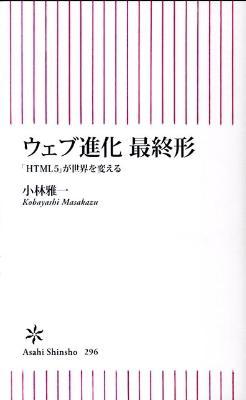 ウェブ進化最終形 : 「HTML5」が世界を変える <朝日新書 296>