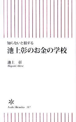 池上彰のお金の学校 : 知らないと損する <朝日新書 317>