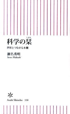 科学の栞 : 世界とつながる本棚 <朝日新書  Asahi Shinsho 330>