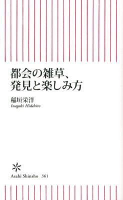 都会の雑草、発見と楽しみ方 <朝日新書 361>