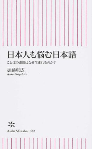 日本人も悩む日本語 : ことばの誤用はなぜ生まれるのか? <朝日新書>