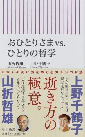 おひとりさまvs.ひとりの哲学 <朝日新書 651>