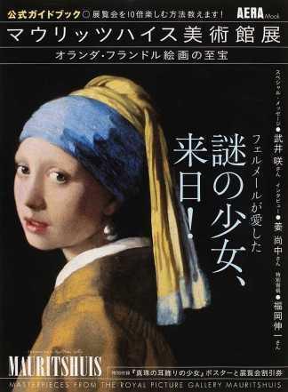マウリッツハイス美術館展公式ガイドブック : オランダ・フランドル絵画の至宝 <AERA Mook>