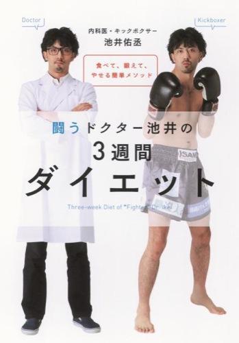 """闘うドクター池井の3週間ダイエット = Three-week Diet of""""Fighter""""Dr.Ikei : 食べて、鍛えて、やせる簡単メソッド"""