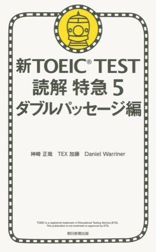 新TOEIC TEST読解特急 5 (ダブルパッセージ編)