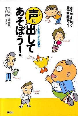 あそんで身につく日本語表現力 1